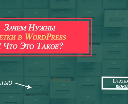 метки в WordPress