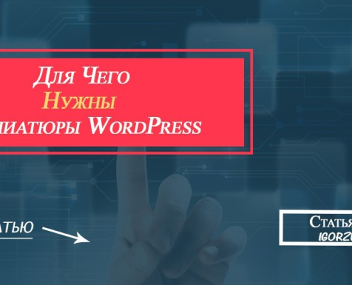 миниатюры WordPress