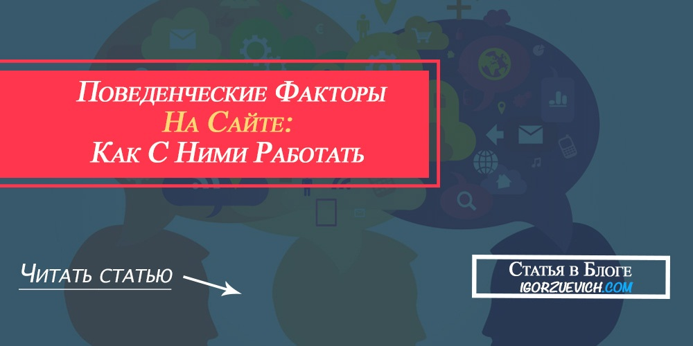 Поведенческие факторы на сайт Амурск как сделать что бы сайт был в поисковике