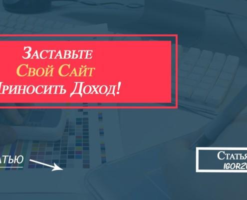свой сайт