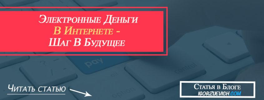 электронные деньги в интернете
