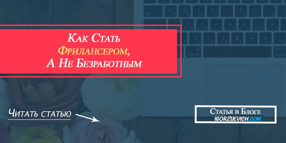 Как стать опытным фрилансером freelancer проблема со шрифтами