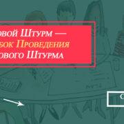 mozgovoy-shturm
