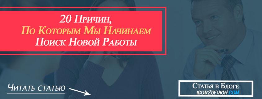 poisk-novoy-rabotiy