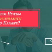 konsultant-po-karyere