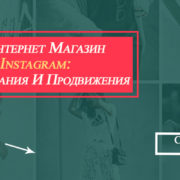internet-magazin-v-instagram