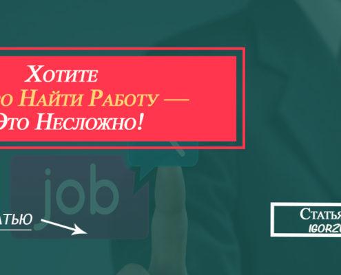 быстро найти работу