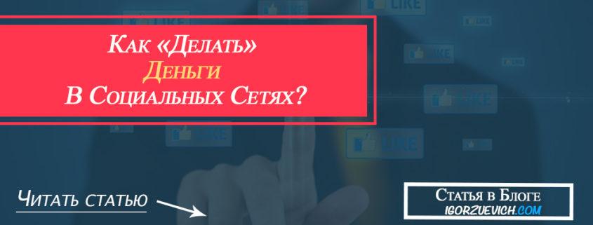 dengi-v-socialniyh-setyah