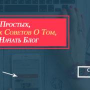 как начать блог