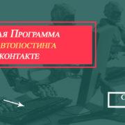 programma-dlya-avtopostinga-vkontakte