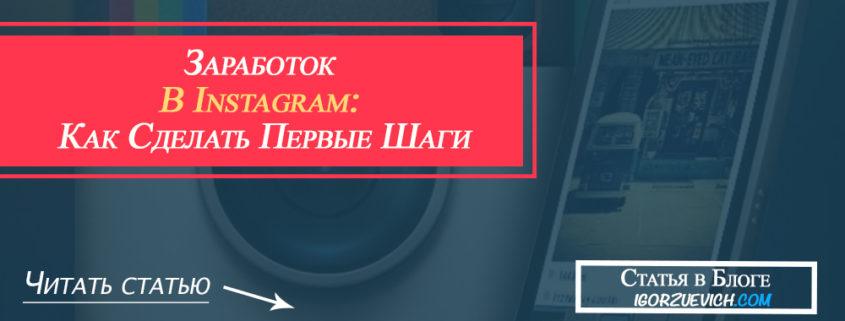 zarabotok-v-instagram-pervie-shagi