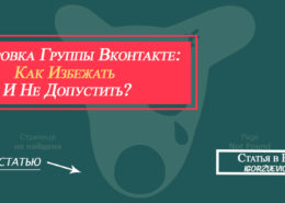 blokirovka-gruppiy-vkontakte