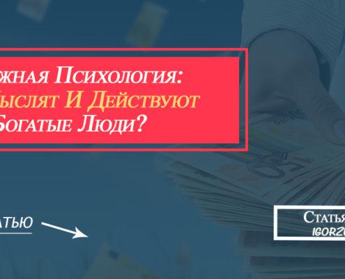 денежная психология