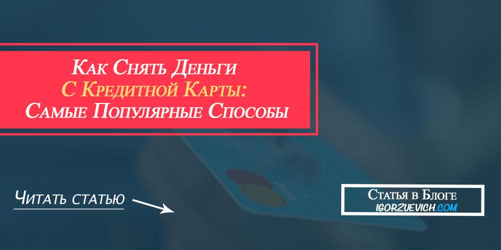 как снять деньги с кредитной карты украина