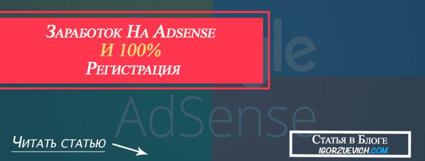заработок на adsense
