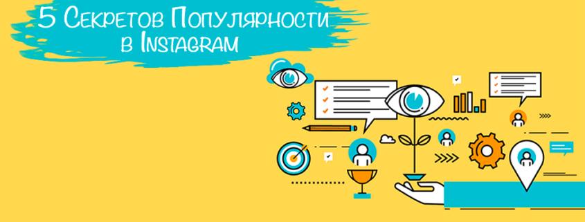 Продвижение в Инстаграм – 5 секретов популярности