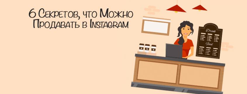 instagram что можно продавать в инстаграм