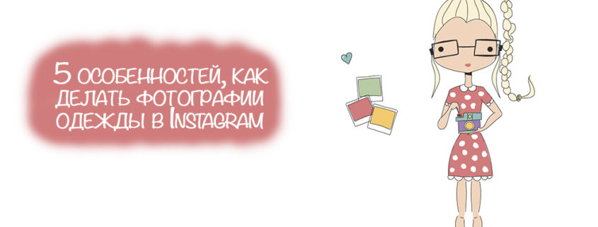 как делать фотографии одежды в Инстаграм
