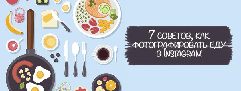 как фотографировать еду в Инстаграм