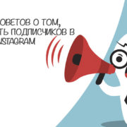 как набрать подписчиков в Instagram