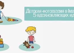 детская фотосессия в Инстаграм
