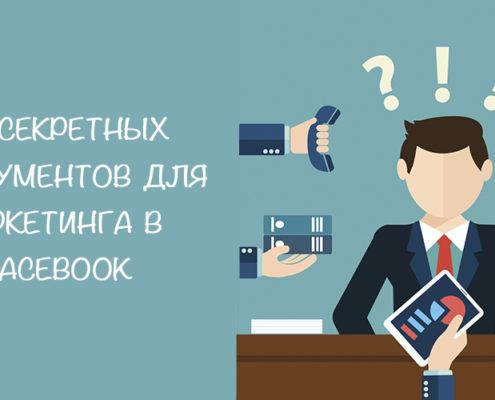 эффективный маркетинг в Фейсбук