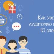 как увеличить аудиторию в Facebook