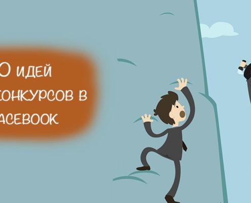 конкурсы в Фейсбук