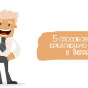 креативная страница в Инстаграм
