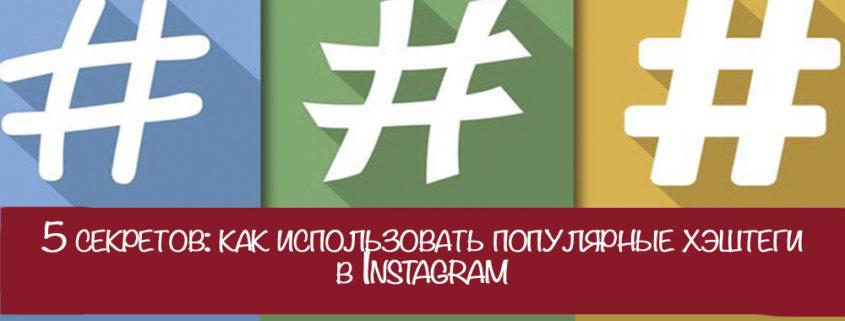 популярные хэштеги в Инстаграм