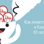 продвижение группы в Facebook