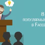 продвижение в Фейсбук