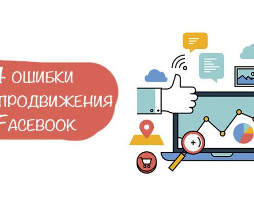 Продвижение сайта на фейсбук теги для создания таблицы на сайте