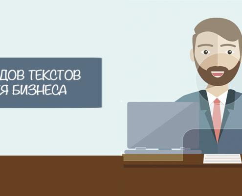 тексты для бизнеса