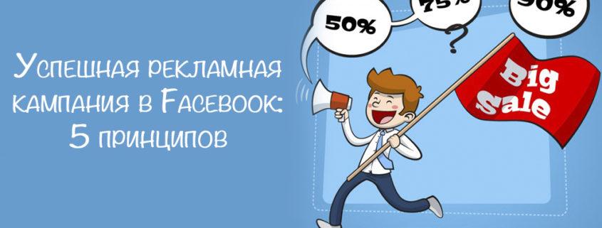 успешная рекламная кампания в Фейсбук