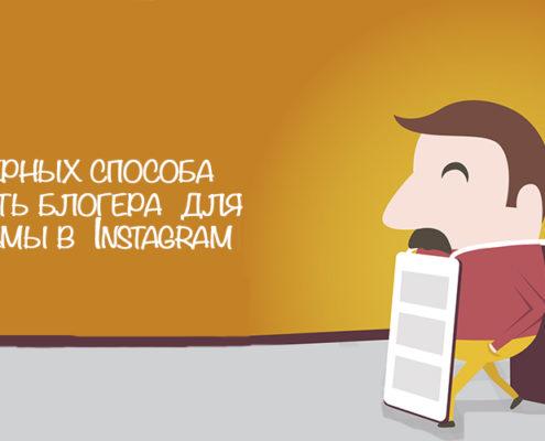 выбрать блогера для рекламы в Инстаграм