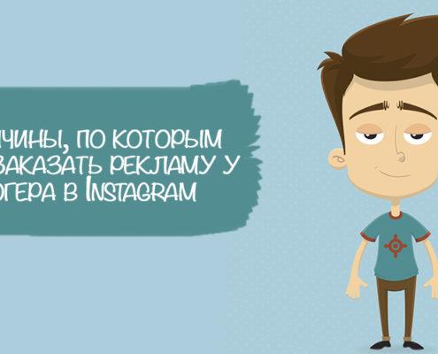 заказать рекламу у блогера в Инстаграм