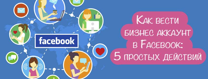 бизнес аккаунт в Facebook