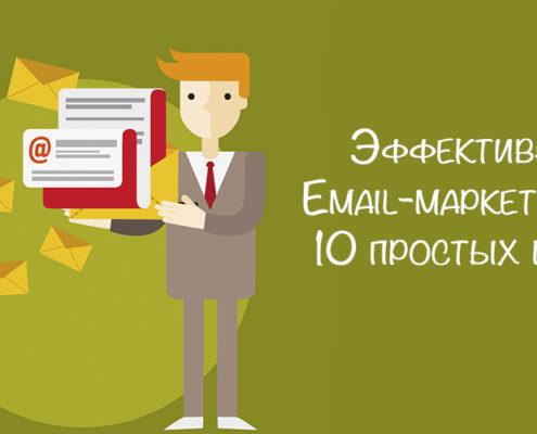 эффективный email-маркетинг