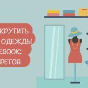 магазин одежды в Facebook