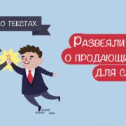мифы о продающих текстах