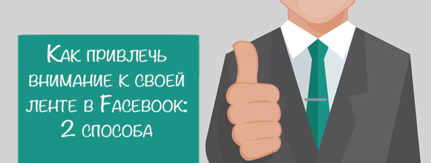 новостная лента в Facebook