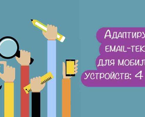 оформить email-тексты для мобильных устройств