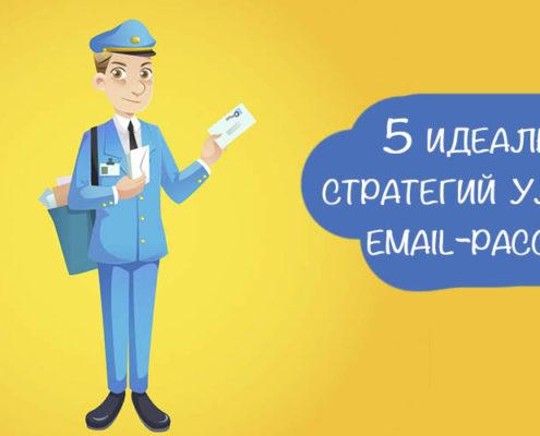 оптимизировать email-рассылки