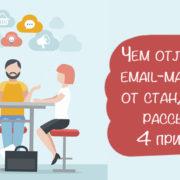 отличия e-mail-маркетинга