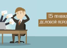 правила деловой переписки