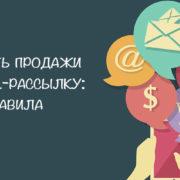 продажи через email-рассылку
