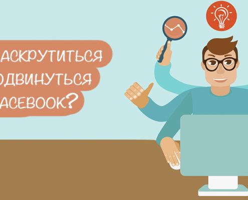 продвижение и раскрутка в Фейсбук