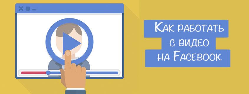 работаем с видео на Фейсбук