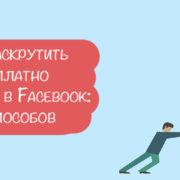 раскрутка страницы в Facebook